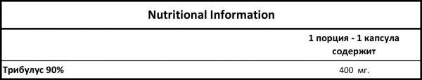Трибулус PRO (сапонины 90%) в капсулах ⋆ 2 ⋆ COREPRO