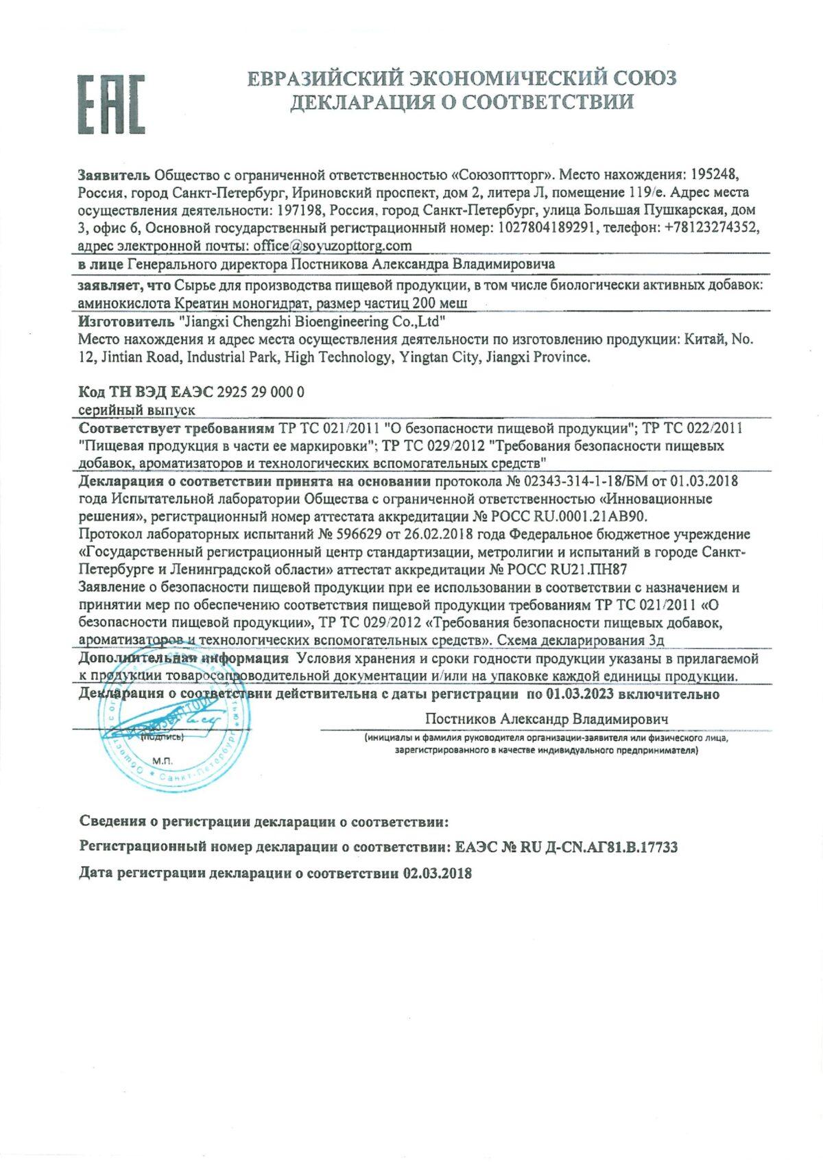 Креатин моногидрат микронизированный ⋆ 1 ⋆ COREPRO